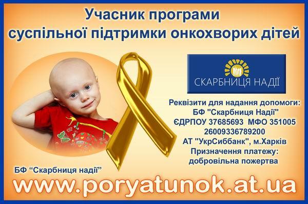 Підтримки онкохворих дітей