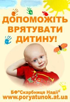 ДОПОМОЖІТЬ ВРЯТУВАТИ ЖИТТЯ ДИТИНИ!